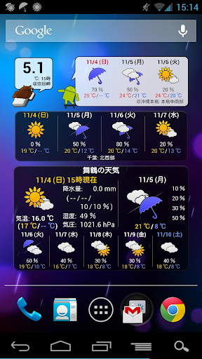 WeatherNow (JP weather app) 2.3.5 Windows u7528 5