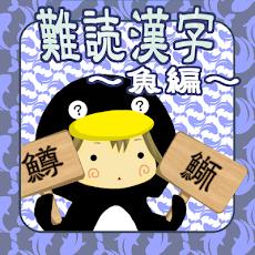 難読漢字 魚へんのおすすめ画像1