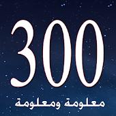 300 معلومة ومعلومة