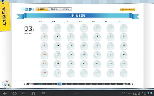 신한은행 - 머니멘토 태블릿 - screenshot thumbnail