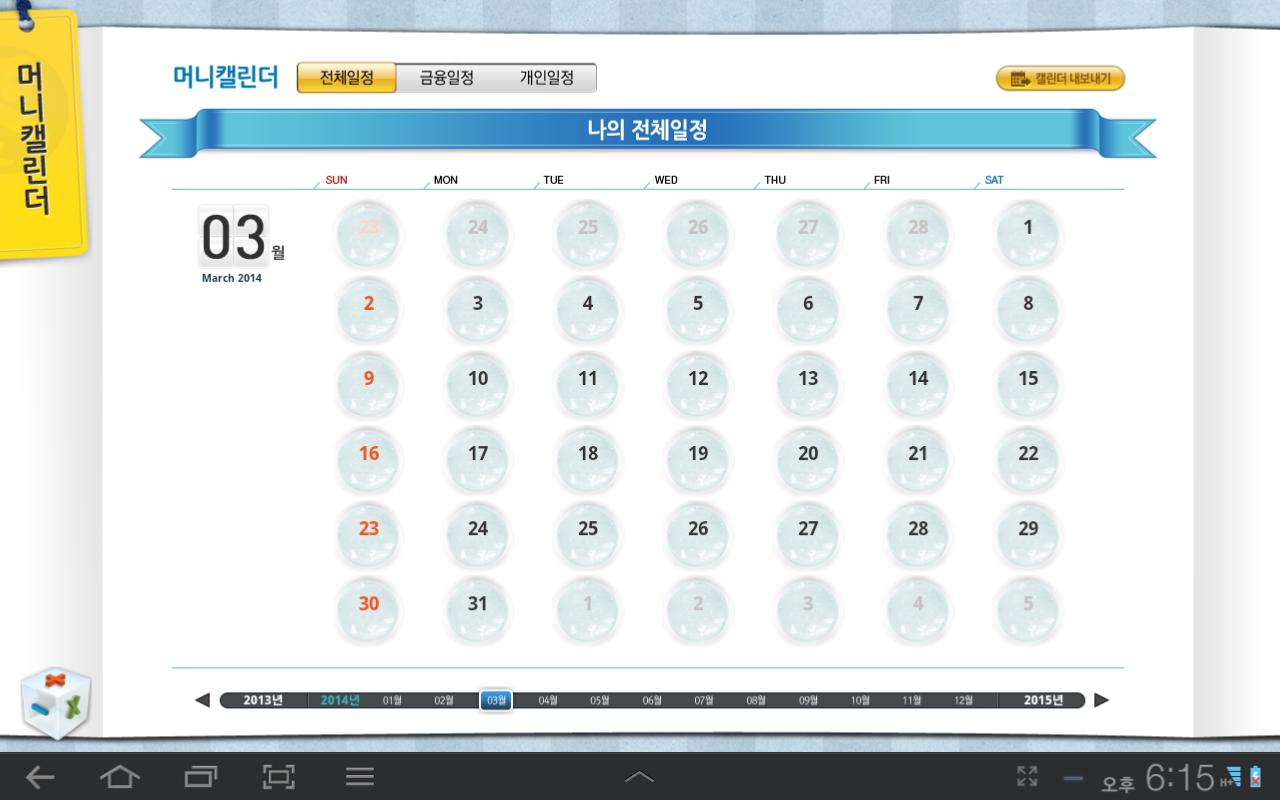신한은행 - 머니멘토 태블릿- screenshot