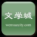文学城阅览器 - WENXUECITY icon