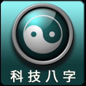 科技八字 生活 App LOGO-APP試玩