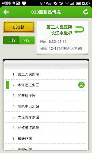 玩交通運輸App|中山公交助手免費|APP試玩