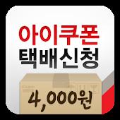 아이쿠폰 4000원 택배-전국 방문수령!