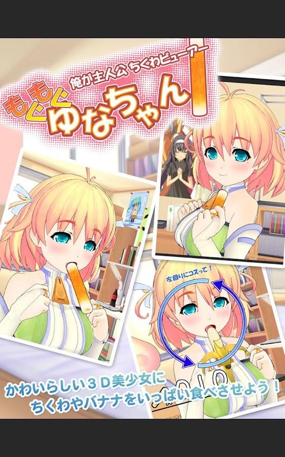 モグモグゆなちゃん - screenshot