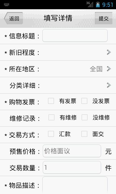 中关村二手 - screenshot