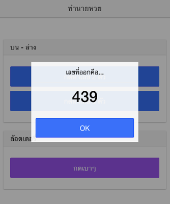 Guess in Thai Lotto - screenshot