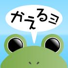カエルコール icon