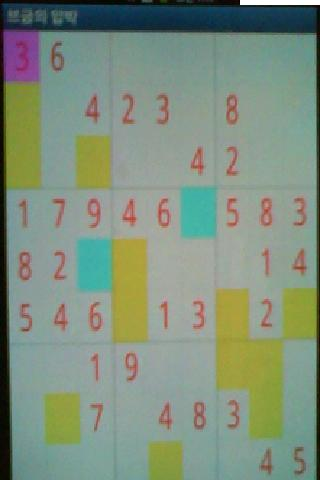SUDOKU!! - screenshot