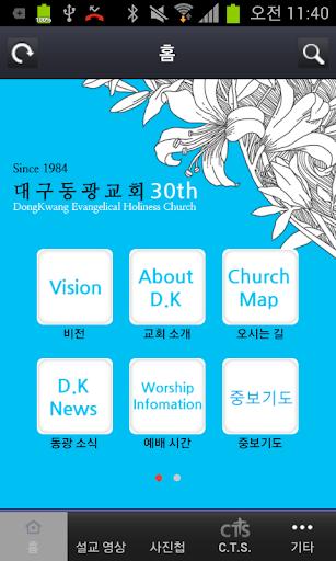 대구동광교회