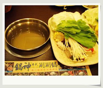 鍋神涮涮鍋