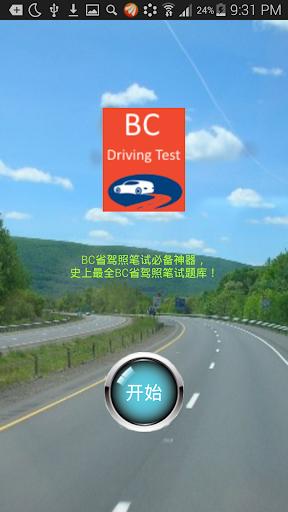 BC Driving Test BC省驾照笔试通