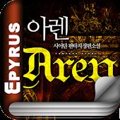 [판타지]아렌(총8권,완)-에피루스 베스트소설
