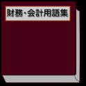 財務・会計用語集 logo