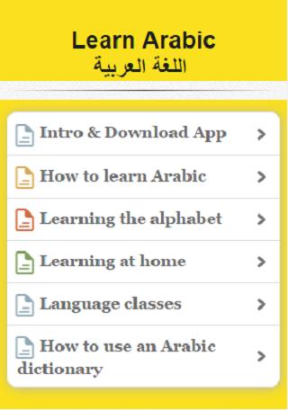 免費下載通訊APP|如何学习阿拉伯语 app開箱文|APP開箱王