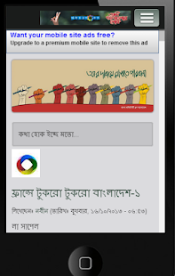 Bangla Blogs - screenshot thumbnail