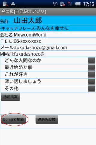 今の私    (自己紹介アプリ)- screenshot