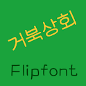 YDTurtlemart™ Korean Flipfont icon