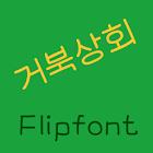 YDTurtlemart Korean Flipfont icon
