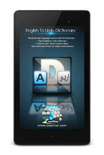 Urdu English Dictionary | Urdu to English Dictionary
