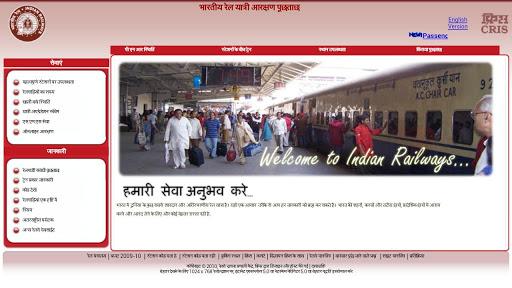 【免費生產應用App】PNR STATUS in hindi-APP點子