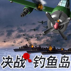 決戰釣魚台 休閒 App Store-愛順發玩APP