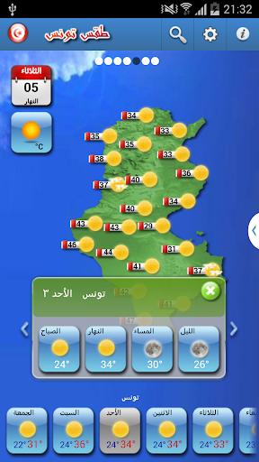 طقس تونس