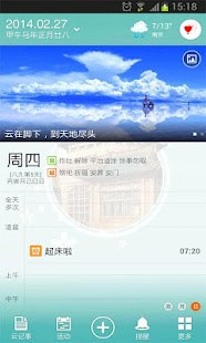 Chinese Calendar 中华万年历 闹钟天气记事 - screenshot thumbnail