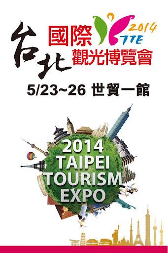 2014台北國際觀光博覽會