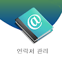 Contact management APK icon