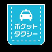タクシーを選ぶなら「ポケットタクシー」