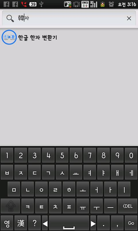 Sino Korean Keyboard Pro- screenshot