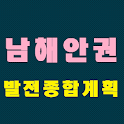 국토종합계획 (남해안권) icon