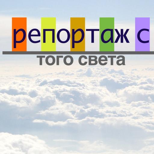 書籍必備App|Репортаж с того света LOGO-綠色工廠好玩App