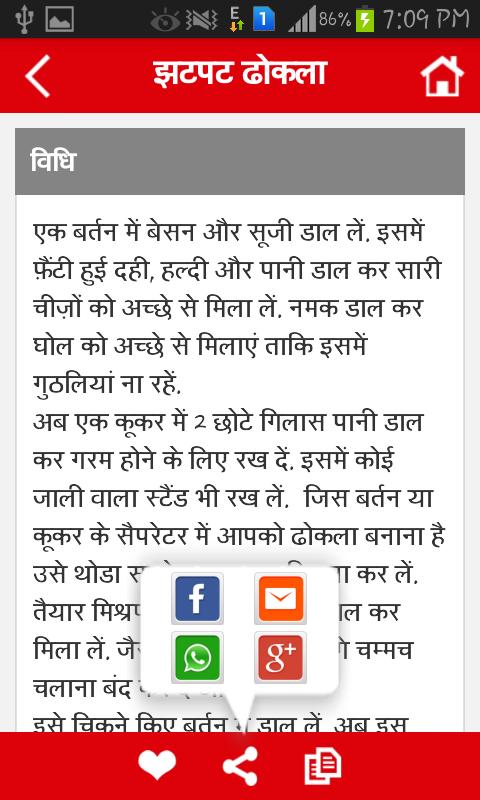 Gujarati food recipes in hindi foodfash hindi recipe book android apps on google play forumfinder Gallery