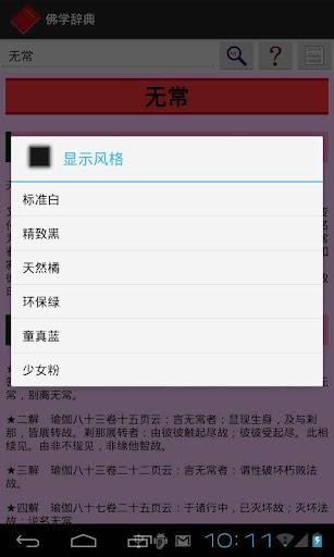 佛学辞典【简体】