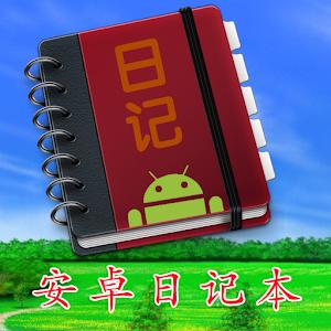 安卓日记本 工具 App Store-愛順發玩APP