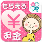 妊娠なうマネー妊娠・出産でもらえるお金、手続きをチェック!