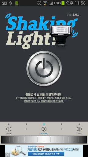 흔들면 플래쉬 손전등 flashlight