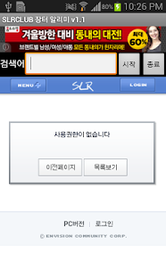 SLRCLUB 장터 알리미 - screenshot thumbnail