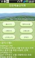 Screenshot of 인천해솔산악회