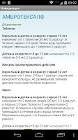 Screenshot of Справочник лекарств