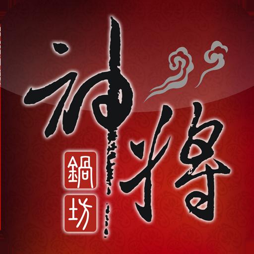 神將鍋坊火鍋 生活 App LOGO-APP試玩