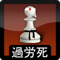 Karoshi Karate Chess Lite icon