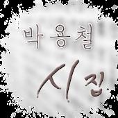 박용철 시집