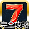 パチンコ・パチスロ最強攻略〜新台・セグ・解析・ライターブログ logo