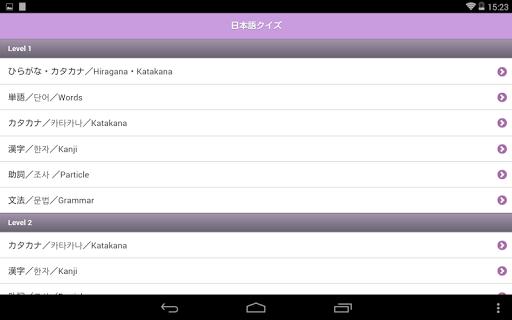 Japanese Quiz (JLPT N1-N5)  screenshots 8