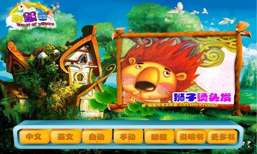 智慧谷 成长系列 狮子烫头发 ● 童话故事 宝宝故事