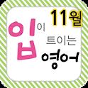 EBS FM 입이트이는영어(2012.11월호) icon